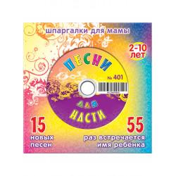 Настя. 15 новых песен 2-10 лет
