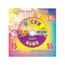 Маша. 15 новых песен 2-10 лет