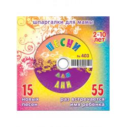 Аня. 15 новых песен 2-10 лет