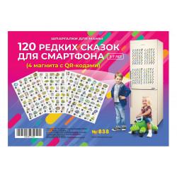 120 редких сказок для...