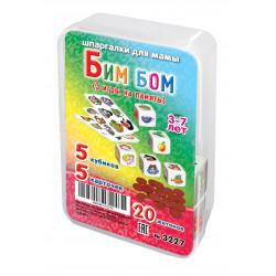 Бим - бом (3 игры в 5...