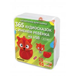 365 аудиосказок (с именем...