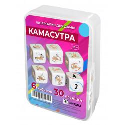 Камасутра (мини кубики) 18+...