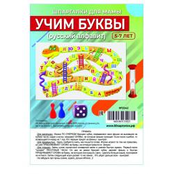 Учим буквы русские (3...