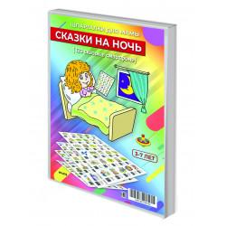 Сказки на ночь (120...