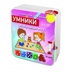 УМНИКИ (30 обучающих игр)...