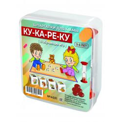 Кукареку (10 обучающих игр)...